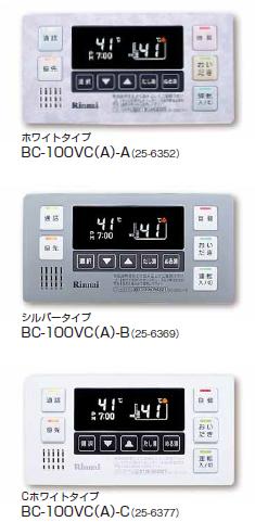リンナイ 浴室リモコン 【BC-100VC(A)-C】 ガス給湯器 スタイリッシュタイプ BGMインターホンリモコン