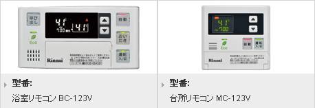 リンナイ 浴室リモコン 【BC-123V】 (部品コード:812-717-000)