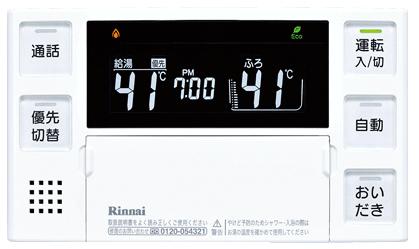リンナイ 浴室リモコン 【BC-220VC】 ガス給湯器 インターホン機能なしタイプ