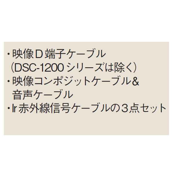 リンナイ 浴室テレビ専用オプション【DSC-1200-30】AV延長ケーブル(24-8343)【DSC120030】 給湯器
