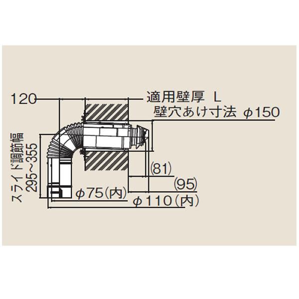 リンナイ φ110×φ75給排気部材 FF 2重管用 FFT-6UL-400 給排気トップ (直排専用) (23-6203) FFT6UL400 給湯器