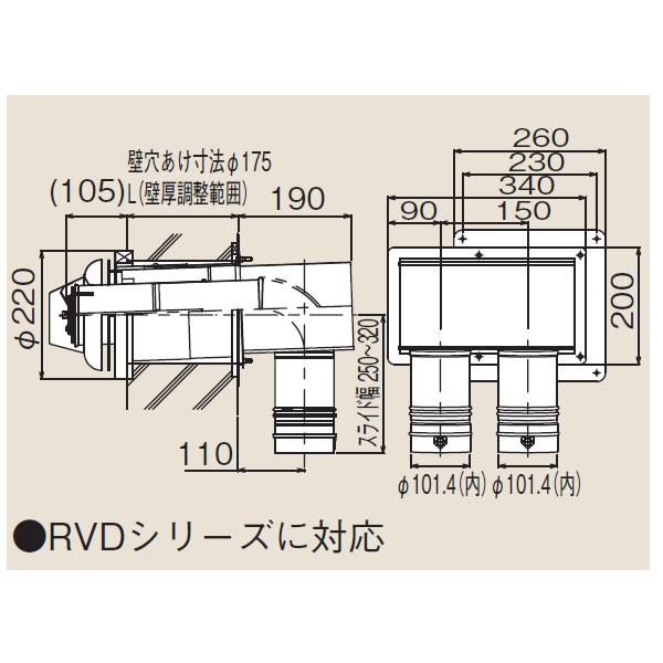 リンナイ φ100KP部材 FFTL-10-300 φ100 2本管直出給排気トップ (21-0121) FFTL10300 給湯器