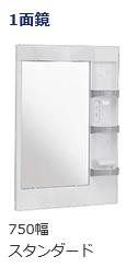 ジャニス Janis 【LUM7510SLN】 洗面化粧台 化粧鏡台 750幅 スタンダード 1面鏡 LED照明 くもり止めヒーターなし