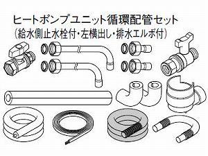 パナソニック エコキュート貯湯ユニット 配管部材ヒートポンプユニット循環配管セット【AD-HEC11HSE】
