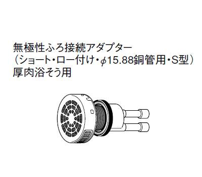 パナソニック エコキュート貯湯ユニット ふろ関連部材無極性ふろ接続アダプター【AD-HQSA-S5B】