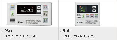 リンナイ ガス給湯器 ECOシグナルリモコンのインターホン機能付きリモコン 浴室リモコン【BC-123VC】、台所リモコン【MC-123VC】