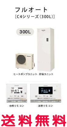 パナソニックエコキュートフルオート300L【HE-30C4QCS】コミュニケーションリモコンセット
