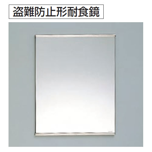 TOTO アクセサリ 化粧鏡 耐食鏡【YM4560FE】盗難防止形耐食鏡【ym4560fe】