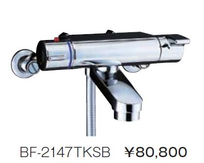 エコフル多機能シャワー 【BF-2147TKSB】  INAX イナックス LIXIL・リクシル サーモスタット付シャワーバス水栓(吐水口固定式) 【BF2147TKSB】