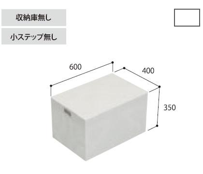 城東テクノ ハウスステップ 【CUB-6040-C2】 小ステップなし 収納庫なし [新品]