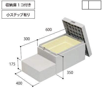 城東テクノ ハウスステップ 【CUB-6040S】 小ステップあり 収納庫1コ付き [新品]