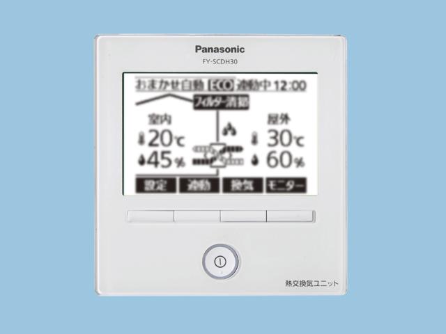 パナソニック 換気扇 リモコン IAQリモコン【FY-SCDH30】【fy-scdh30】[新品]