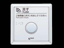 INAX イナックス LIXIL リクシル トイレ 大便器自動洗浄システム オートフラッシュC セパレート形 タッチスイッチ (埋込形) パーティション用 OKC-3BP ECO6タイプ