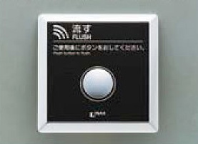 INAX イナックス LIXIL・リクシル トイレ 大便器自動洗浄システム オートフラッシュC セパレート形 タッチスイッチ(埋込形) 黒プレート パーティション用【OKC-3BPJ】 ECO6タイプ