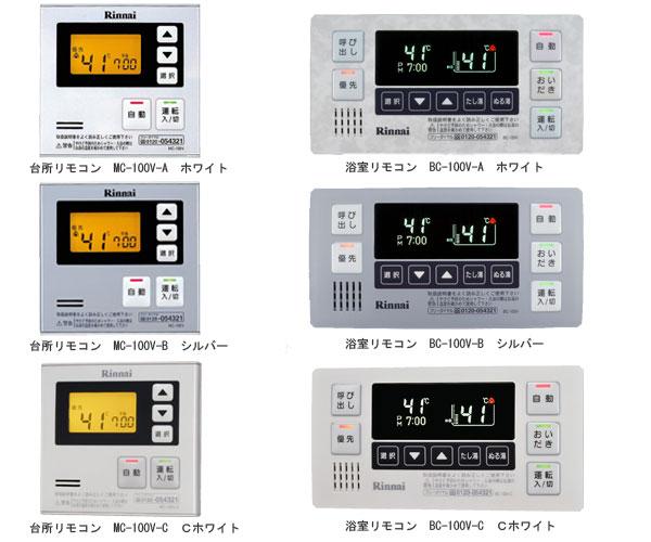 リンナイ[Rinnnai] BC-100V-A+MC-100V-A 台所・浴室リモコンセット(部品)