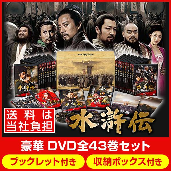 【DVD大全集・水滸伝 43枚組】【送料当社負担】水滸伝 DVDボックス 中国歴史 dvd-box