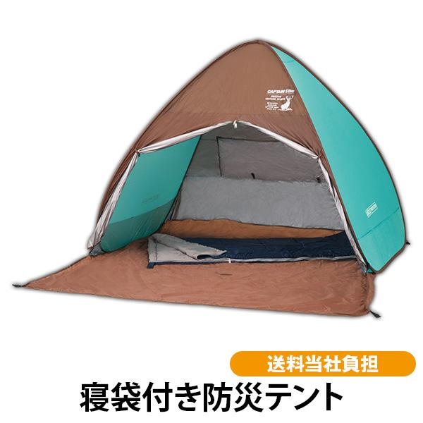 寝袋付き防災テント【送料当社負担】