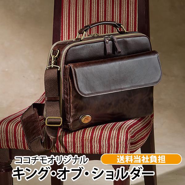 【キング・オブ・ショルダー】【送料当社負担】ショルダーバッグ メンズ 大人 革 エース 高品質