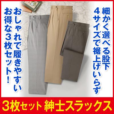 3枚セット 紳士スラックス【送料当社負担】スラックス 紳士 お洒落 メンズ ズボン パンツ ボトムス