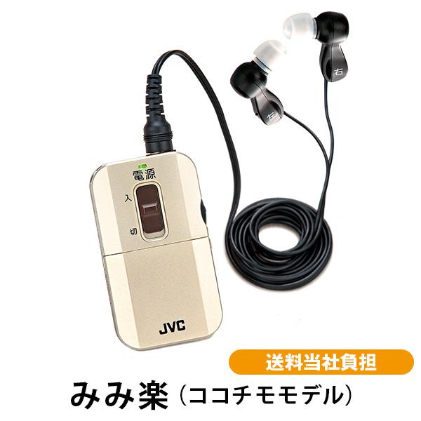 みみ楽 ココチモモデル【送料当社負担】集音器 ポケット型 JVC 試聴無料