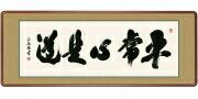 ● 墨田正庵『平常心是道』版画【R2273-1】・【版画】 新品 額付き 洛彩緞子額装済 版上サイン 仏画 書画 仏事 仏教 ギフト・プレゼント(贈答)にはラッピングします