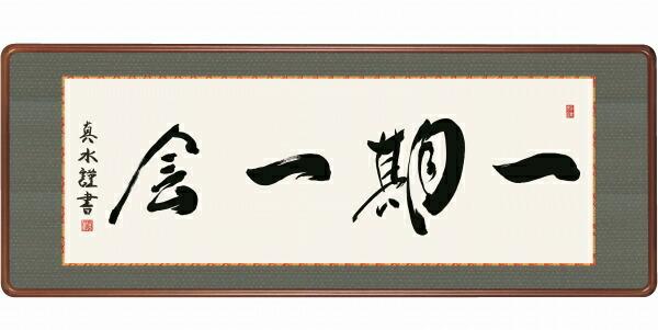 ● 戸山真水『一期一会』版画【R2275】・【版画】 新品 額付き 洛彩緞子額装済 版上サイン 仏画 書画 仏事 文字 ギフト・プレゼント(贈答)にはラッピングします