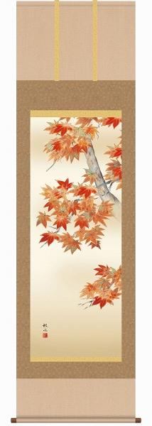 ● 浮田秋水『紅葉(尺五立)』版画+手彩色【R2504】・掛軸 掛け軸・花鳥 新品 表装済 花鳥 植物 紅葉 もみじ 季節秋 秋掛け ギフト・プレゼント(贈答)にはラッピングします