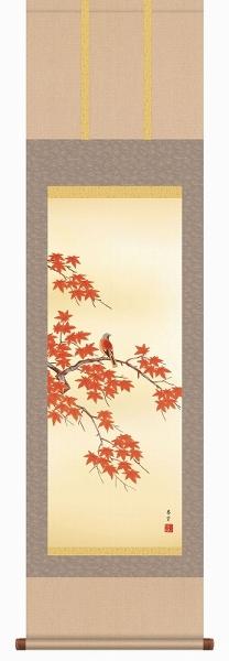 ● 茂木蒼雲『紅葉に小鳥(尺三立)』版画+手彩色【R2514】・掛軸 掛け軸・花鳥 新品 表装済 花鳥 植物 紅葉 もみじ 小鳥 小禽 季節秋 秋掛け 厄除け ギフト・プレゼント(贈答)にはラッピングします