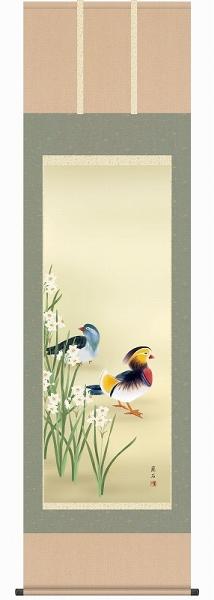 ● 高見蘭石『鴛鴦(尺五立)』版画+手彩色【R2527】・掛軸 掛け軸・花鳥 新品 表装済 花鳥 オシドリ 季節冬 冬掛け 夫婦円満 ギフト・プレゼント(贈答)にはラッピングします