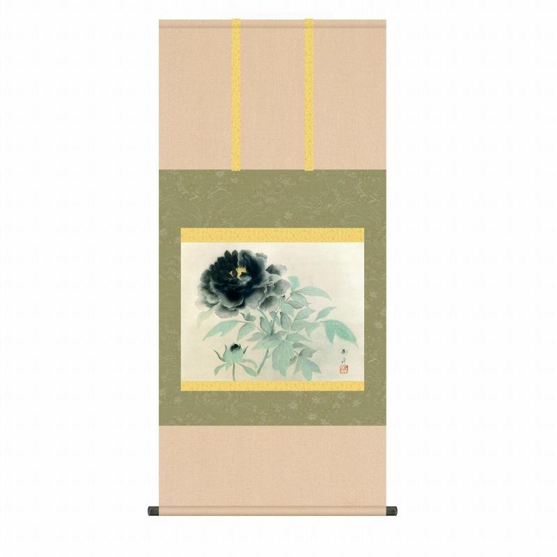 ● 速水御舟『墨牡丹(尺五横)』版画+手彩色 SAK-KZ2G9-054 掛軸 掛け軸 花鳥 新品 表装済 桐箱収納 尺五横 掛軸:掛け軸 日本画 絵画 複製 御舟 院展 植物画 植物花 ぼたん 牡丹 水墨 黒牡丹