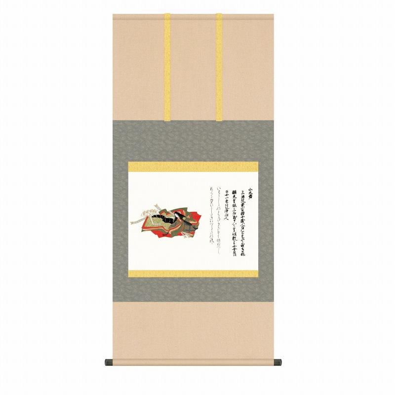 ● 佐竹本三十六歌仙『小大君(尺五横)』版画+手彩色 SAK-KZ2G9-065 掛軸 掛け軸 人物 新品 表装済 桐箱収納 尺五横 掛軸:掛け軸 人物画 俳句 歌人 絵巻 女性 和歌 十二単