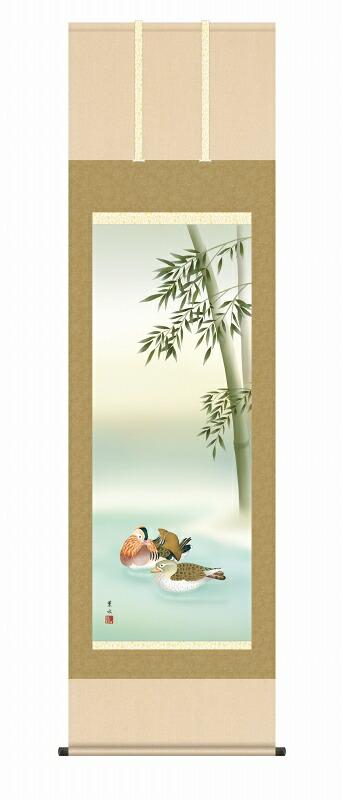 送料無料 新品 待望 掛軸 緒方葉水 鴛鴦 尺五立 版画+手彩色 SAK-KZ2A6-33D 表装済 日本画 掛軸:掛け軸 桐箱収納 新作 大人気 雪 おしどり 竹 季節冬 花鳥 植物画