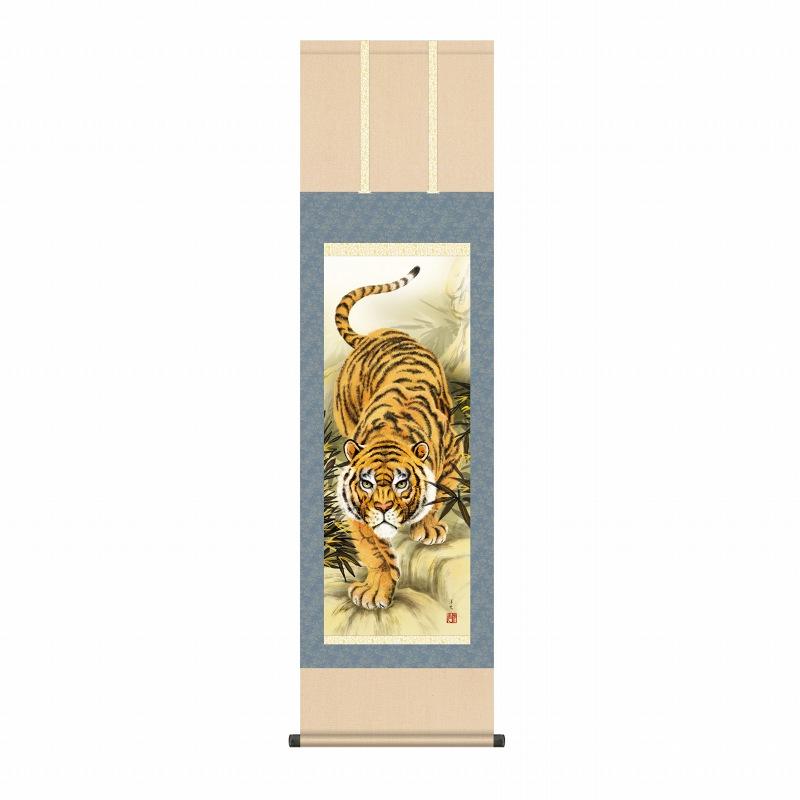 ● 井川洋光『猛虎(尺三立)』版画+手彩色 SAK-KZ2MD3-070 新品 表装済 化粧箱収納 掛軸:掛け軸: 動物 鳥獣 虎 トラ とら 縁起 厄除け