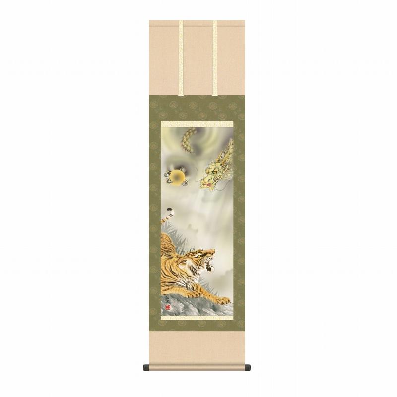 ● 有馬荘園『龍虎(尺三立)』版画+手彩色 SAK-KZ2MD3-069 新品 表装済 化粧箱収納 掛軸:掛け軸: 動物 鳥獣 龍 竜 虎 縁起 厄除け