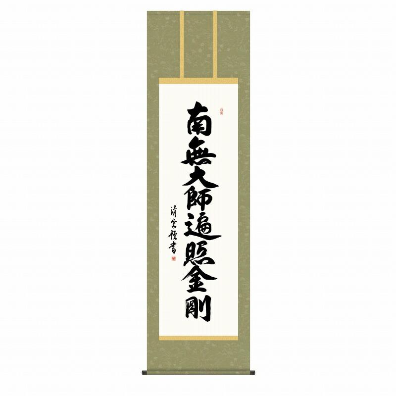 ● 吉村清雲『弘法名号(尺五立)』版画+手彩色 SAK-KZ2E2-177 新品 表装済 桐箱収納 掛軸:掛け軸: 仏画 書画 仏事 仏書