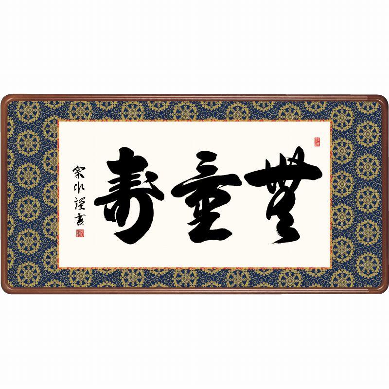 ● 小木曽宗水『無量寿』版画+手彩色 SAK-KZ2E3-017 新品 版上サイン 木製和額付き 前面アクリルカバー 仏画 書画 仏事 欄間 ランマ