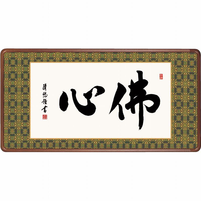 ● 吉田清悠『佛心』版画+手彩色 SAK-KZ2E3-018 新品 版上サイン 木製和額付き 前面アクリルカバー 仏画 書画 仏事 欄間 ランマ