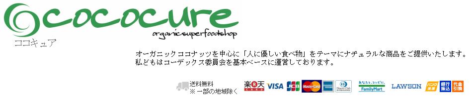ココキュア:スーパーフード専門店