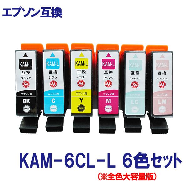 メール便 発送は送料無料 EPSON エプソン KAMシリーズ KAM-6CL-L 新作販売 カメ 6色セット 互換インク KAM-6CLの増量版 ICチップ付 使い勝手の良い 残量表示あり 対応