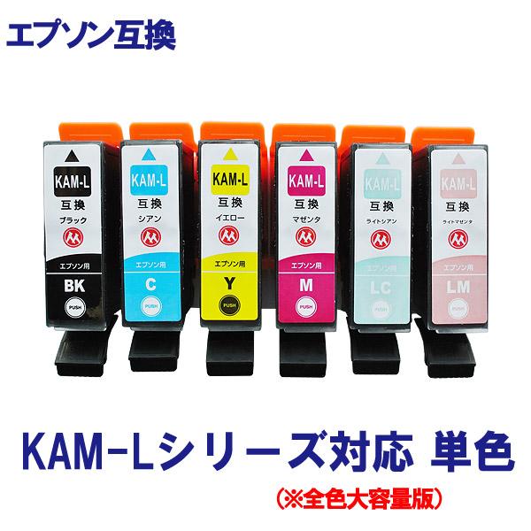 メール便 発送は送料無料 未使用品 単品販売 色選択可能 EPSON 倉庫 エプソン KAM-6CL-L KAM-L 対応 シリーズ 残量表示あり 増量版 互換インク カメ ICチップ付