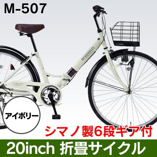 【セール】マイパラス 折畳自転車26インチ・6段ギア・肉厚チューブM-507-IV(アイボリー)【送料無料】おりたたみ自転車 バスケット ライト カギ パンクしにくい