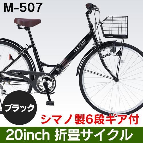 【セール】マイパラス 折畳自転車26インチ・6段ギア・肉厚チューブM-507-BK(ブラック)【送料無料】おりたたみ自転車 バスケット ライト カギ パンクしにくい