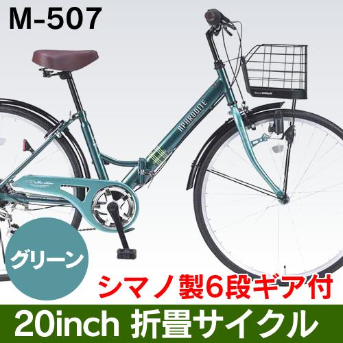 【セール】マイパラス 折畳自転車26インチ・6段ギア・肉厚チューブM-507-GR(グリーン)【送料無料】おりたたみ自転車 バスケット ライト カギ パンクしにくい