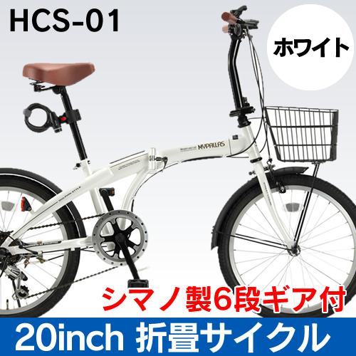 【セール】マイパラス 折畳自転車20インチ・6段ギア・オールインワン HCS-01-W (ホワイト)【送料無料】おりたたみ自転車 バスケット ライト カギ
