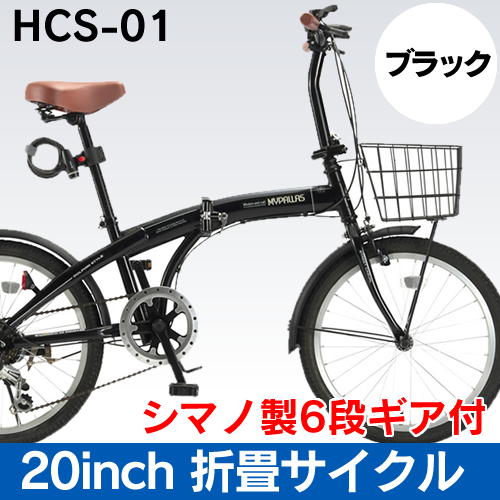 【セール】マイパラス 折畳自転車20インチ・6段ギア・オールインワン HCS-01-BK (ブラック)【送料無料】おりたたみ自転車 バスケット ライト カギ