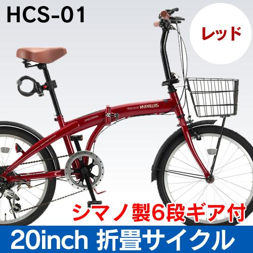 【セール】マイパラス 折畳自転車20インチ・6段ギア・オールインワン HCS-01-RD (レッド)【送料無料】おりたたみ自転車 バスケット ライト カギ