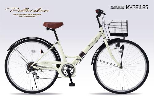マイパラス 折畳自転車26インチ・6段ギア・肉厚チューブM-507-IV(アイボリー)【送料無料】おりたたみ自転車 バスケット ライト カギ パンクしにくい