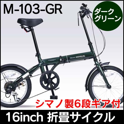 【セール】マイパラス 折りたたみ自転車16インチ・6段ギア付き M-103-GR (ダークグリーン) 折畳自転車【送料無料】