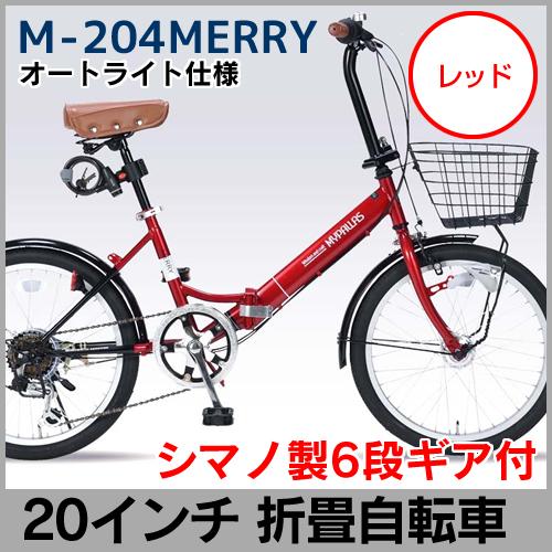 【送料無料】マイパラス 20インチ折畳自転車 6段変速ギア・リアサスM-204MERRY-RD(レッド)オールインワン/オートライト仕様折りたたみ 折り畳み