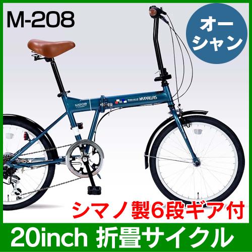 【送料無料】マイパラス 折りたたみ自転車20インチ・6段ギア付きM-208-OC(オーシャン)折畳自転車 シマノ製変速 カジュアル